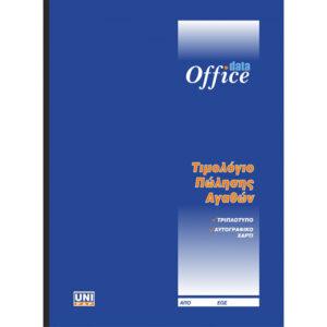 ΕΝΤΥΠΟ ΤΙΜΟΛΟΓΙΟ ΜΕ 1ΦΠΑ 50Χ3 21Χ29