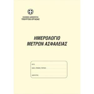 ΈΝΤΥΠΟ ΗΜΕΡΟΛΟΓΙΟ ΜΕΤΡΩΝ ΑΣΦΑΛΕΙΑΣ